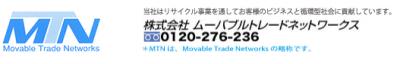 株式会社ムーバブルトレードネットワークス